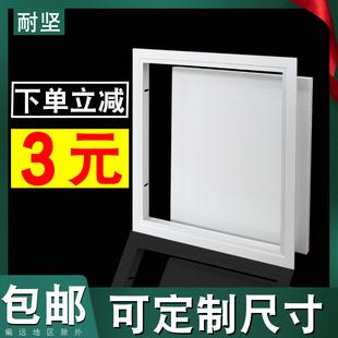 铝合金检修口装饰盖板中央空调吊顶维修孔石膏顶面成品检查口定制