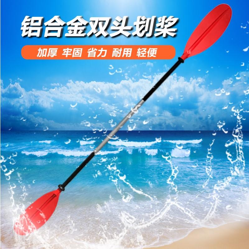 新款船桨划桨橡皮艇皮划艇用加厚划船桨龙舟桨双头铝合金钓鱼船浆