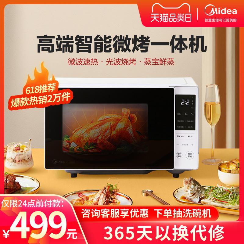 美的PC2021W微波炉蒸烤箱 杀菌家用全自动光波炉平板小型智能