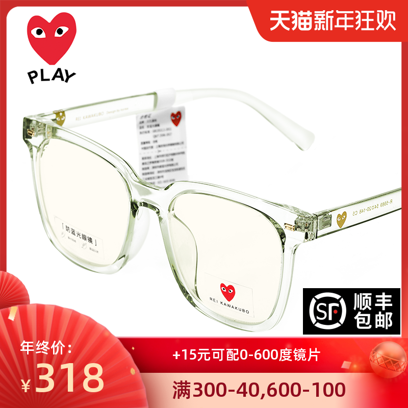 Rei Kawakubo Korean version of plain black frame anti-blue glasses female transparent big box myopia glasses frame thin round face