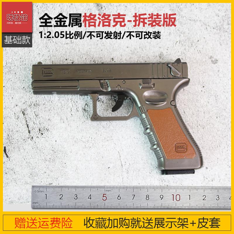 绝地大逃杀合金武器格洛克p18c全金属可拆卸手枪模型摆件不可发射