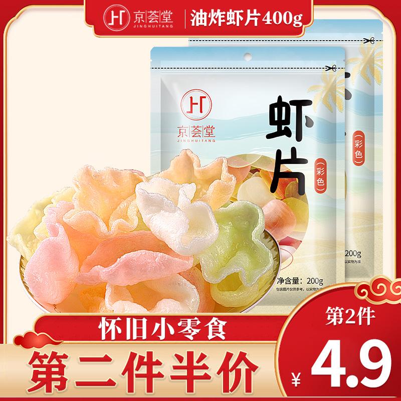 京荟堂油炸龙虾片400g自己炸怀旧膨化休闲零食小点心夜宵过年零食