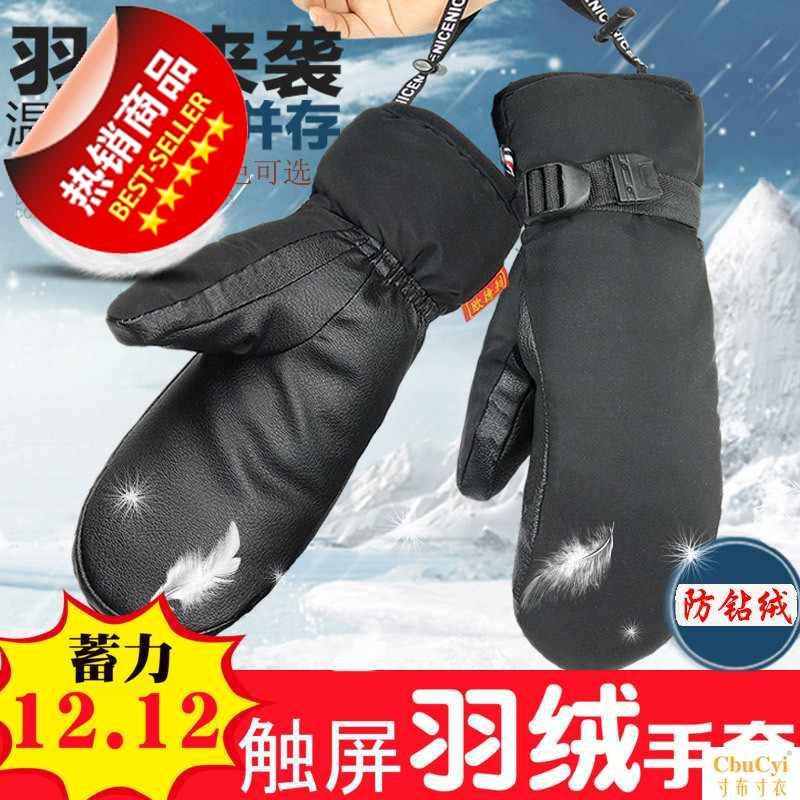 Зимние перчатки для мужчин Артикул 621914914947