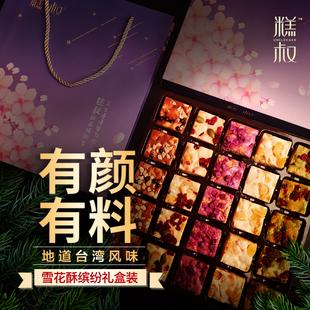 糕叔台湾风味ins网红雪花酥礼盒零食大礼包美食甜点点心牛轧奶芙