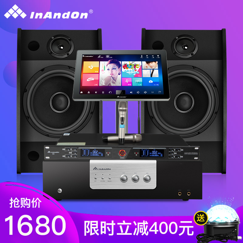 Inandon / X1 king song ordering machine family KTV all-in-one machine family dedicated jukebox karaoke song ordering platform full set of singing equipment professional audio power amplifier set for living room meeting
