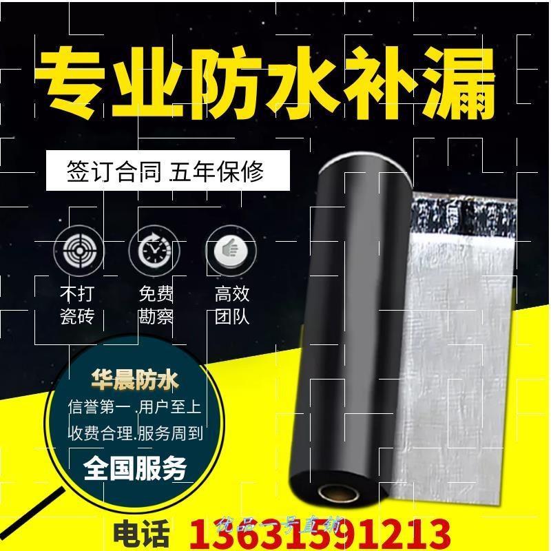 深圳专业防水补漏房屋维修厨房卫生间阳台窗户天台外墙地下室维修