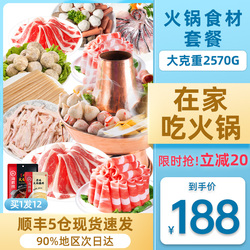 火锅菜品食材组合套餐生鲜肥牛卷丸子涮火锅配菜烧烤烤肉食材新鲜