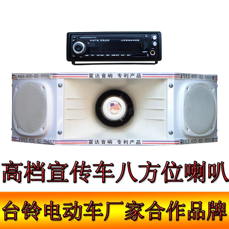 12 V車載拡音大出力車上八方高低音広告宣伝スピーカーブルートゥース喚声スピーカー