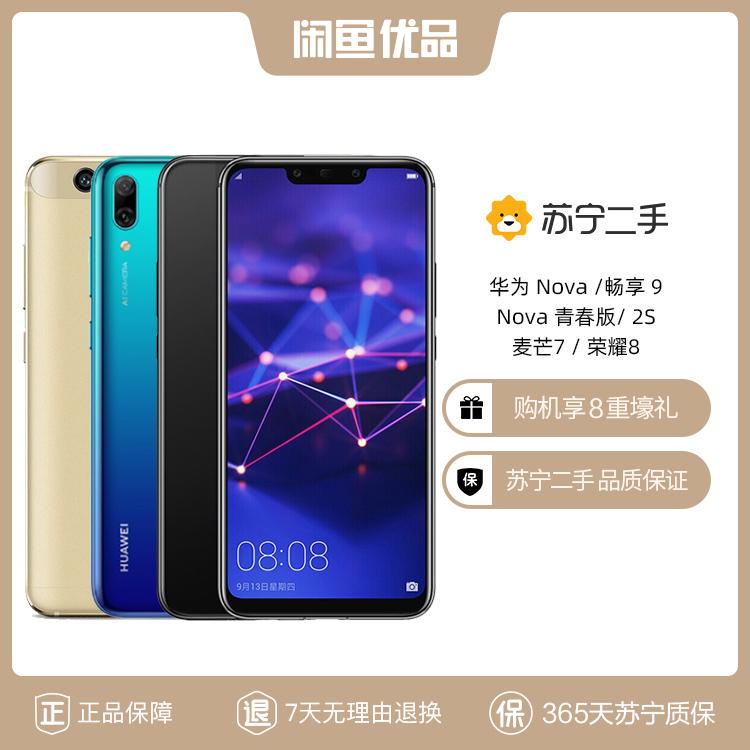10月10日最新优惠苏宁二手闲鱼优品华为nova 2s 4g