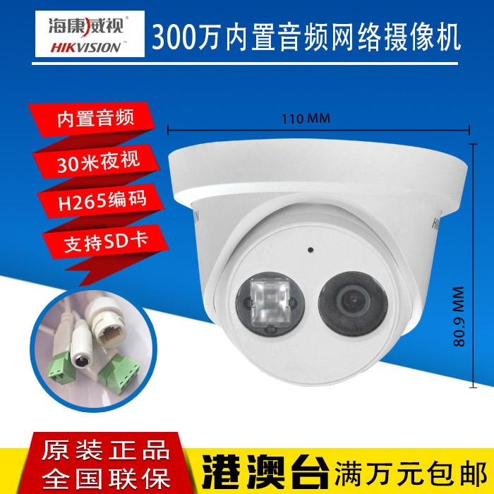 海康威视300万红外网络半球监控摄像机DS-2CD3335FD-I 内置音频