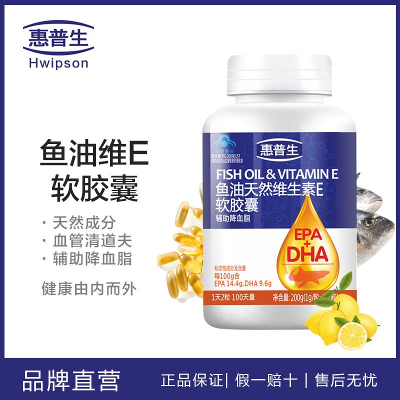 惠普生 鱼油维生素E软胶囊 VE200粒 提高免疫力 天然成分 包邮