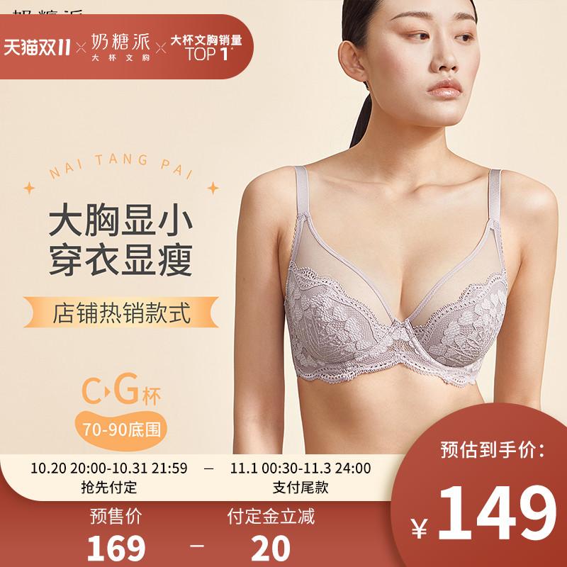 【11.11预售】奶糖派大杯文胸微甜全罩杯内衣超薄显小胸罩防凸点