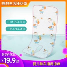 婴儿车用凉席手推车通用冰丝席子透气夏季儿童宝宝新生儿凉垫小孩图片
