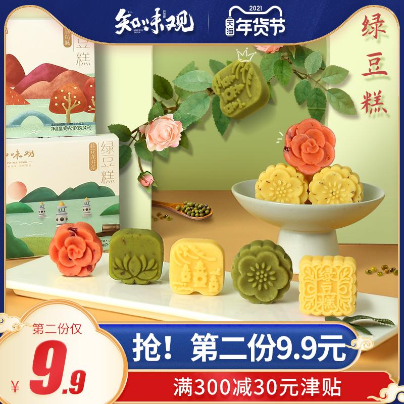 知味观绿豆冰糕绿豆饼礼盒桂花糕好吃的点心零食杭州特产传统糕点