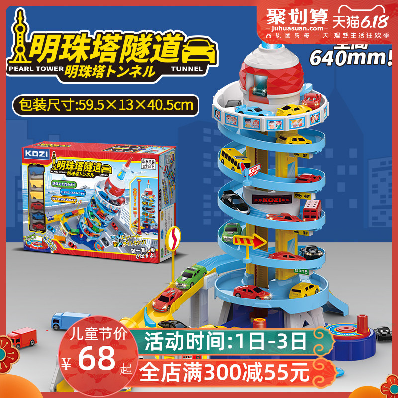 Children 's car factory rotating and lifting track Pearl Tower tunnel vibrating children 's toys