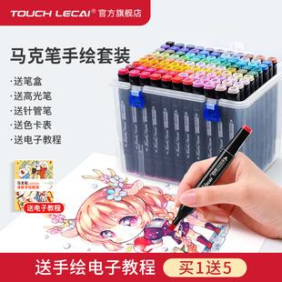 正品TOUCH LECAI油性双头马克笔三代 60 80学生手绘设计36色touch动漫专用彩色绘画套装全套168色彩笔盒装