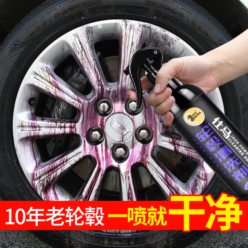 Wheel hub cleaner powerful decontamination polishing iron powder removing aluminum alloy cleaning rust remover automotive supplies black Technology