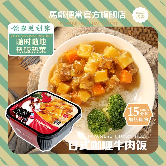马戏便当日式咖喱味自热米饭方便米饭速食自热饭户外旅游