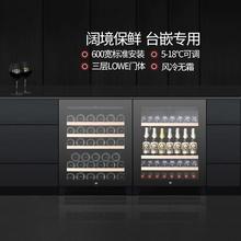 格伦德40支嵌入式 Gironde 红酒柜恒温智能冷藏风冷冰吧饮料柜家用