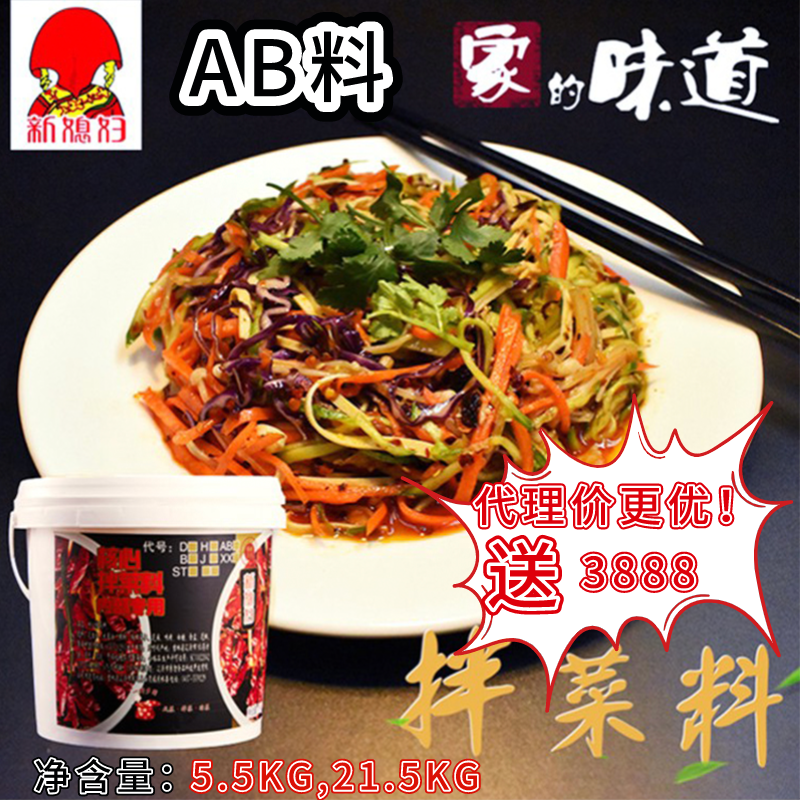 Spicy AB new daughter-in-laws core raw material mixed vegetable seasoning pickled vegetable seasoning noodles northeast characteristic salty and fresh chili oil seasoning