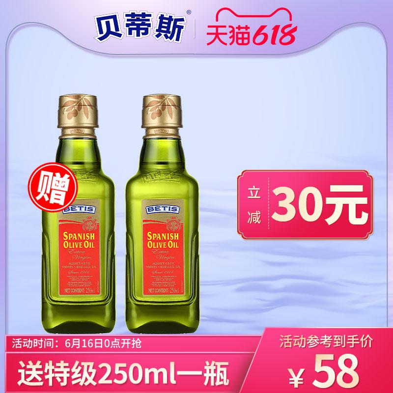 【买一送一】贝蒂斯特级初榨橄榄油250ml食用油 西班牙进口