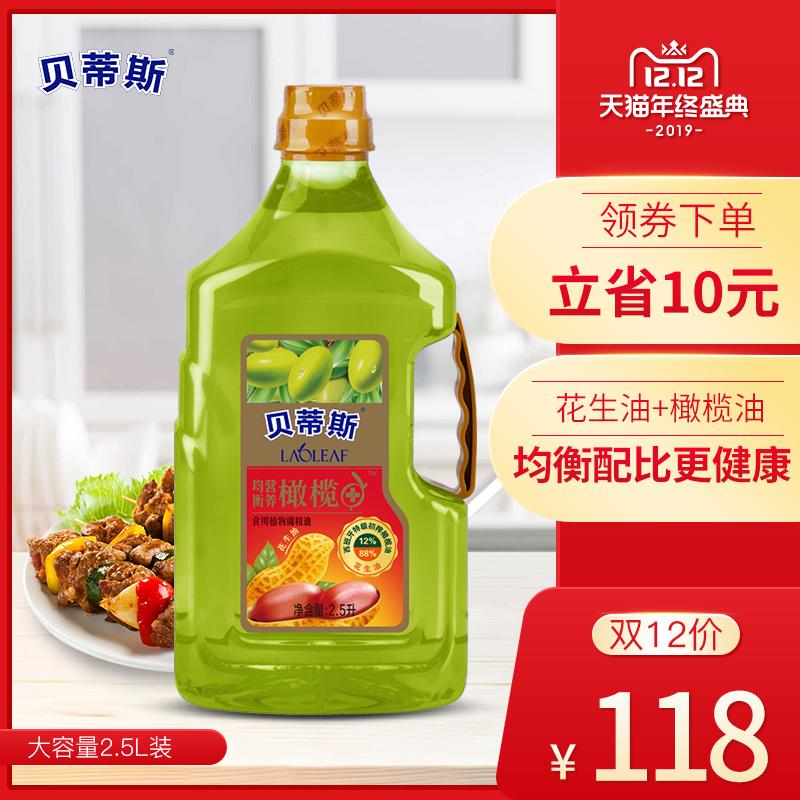 贝蒂斯花生橄榄油食用油2.5L家庭囤货炒菜中式烹饪