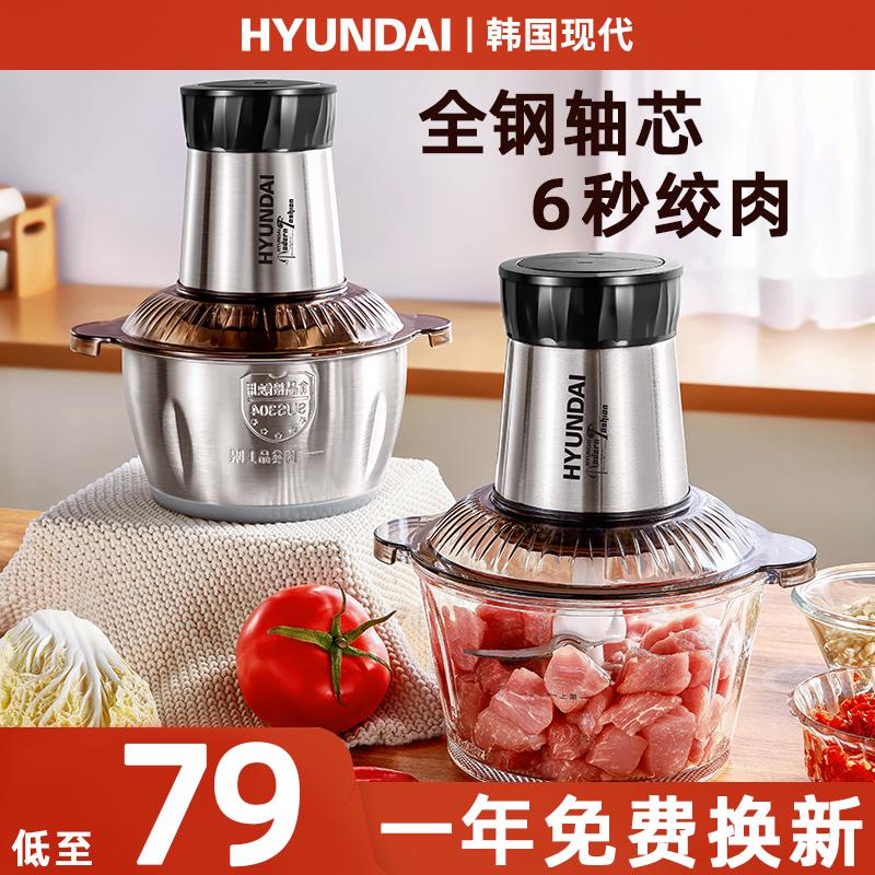 韩国现代绞肉机家用电动小型全自动多功能搅拌机打肉碎菜馅料理机109元