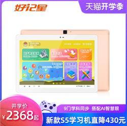 好记星S5 学习机8核CPU家教机小初高学生 学习平板电脑 课本同步儿童早教机英语点读学习机