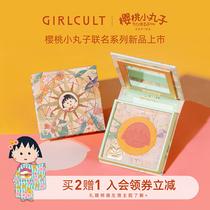 Girlcult樱桃小丸子联名系列情绪腮红盘正品裸妆自然晒红少女膏