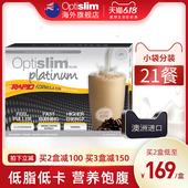 澳洲进口Optislim代餐奶昔营养乳清蛋白粉饱腹低卡膳食袋鼠白金版