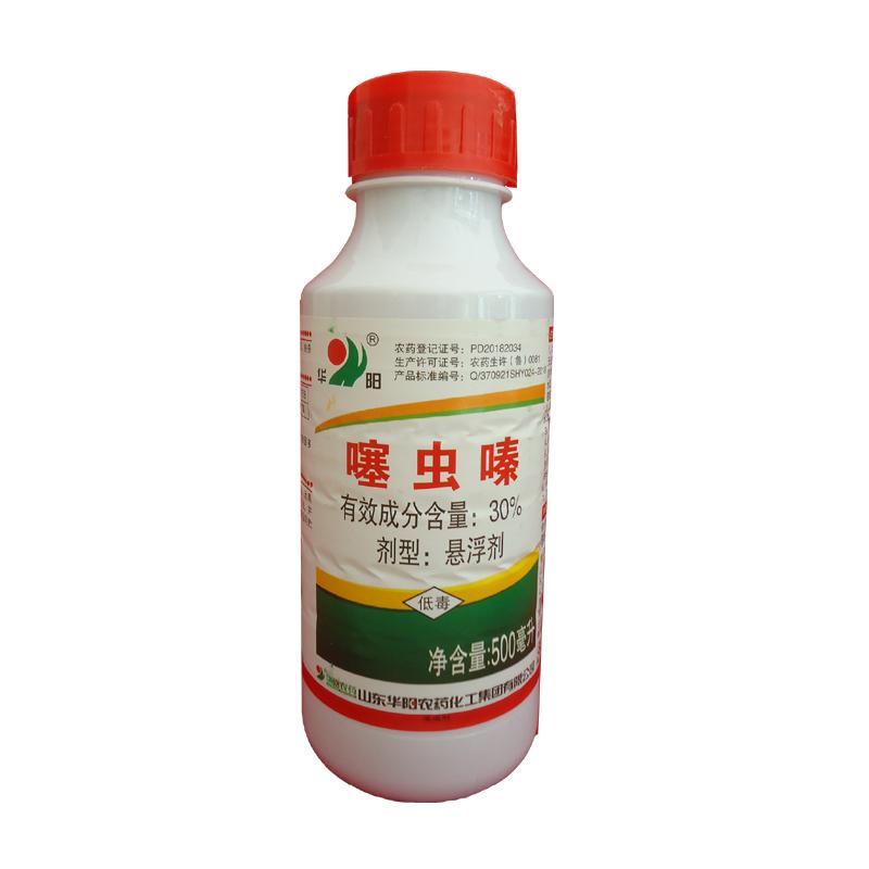 华阳(农用物资)30%噻虫嗪稻飞虱杀虫剂