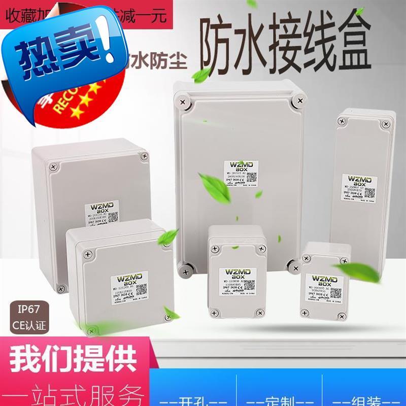 封箱工业l弱电工程透明开关面板防水8接线盒户外保护线路板盒子家