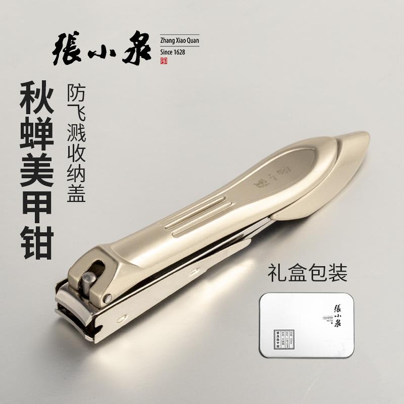(用101元券)张小泉单个装大号防飞溅成人指甲刀