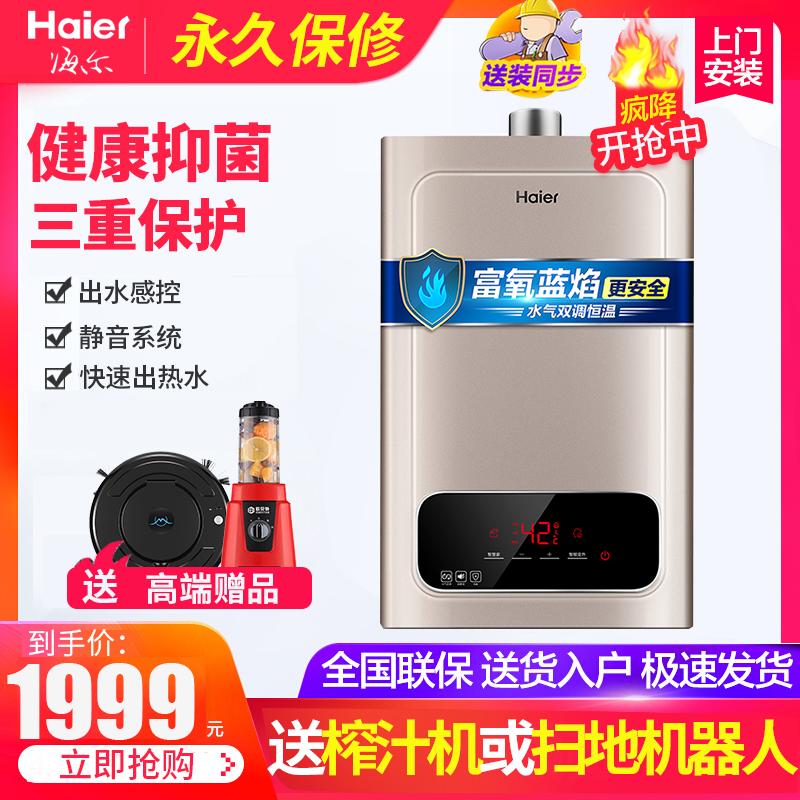 满2999.00元可用1000元优惠券haier /海尔jsq31-16wd5热水器