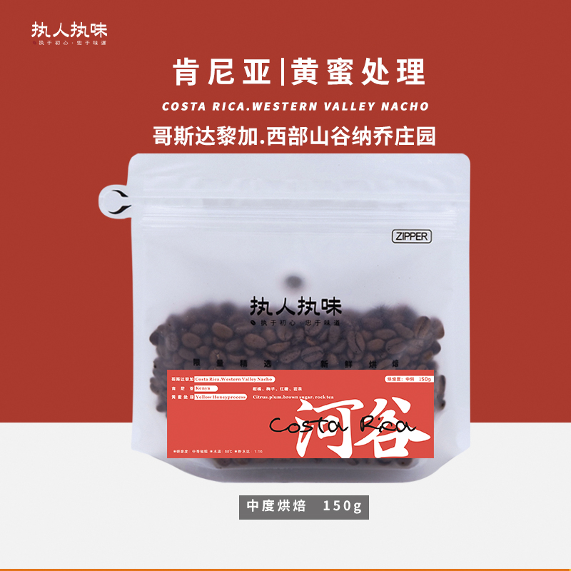 [Valley] in May, Shangxin Costa Rica Kenya yellow honey treated moderate 150 g coffee beans