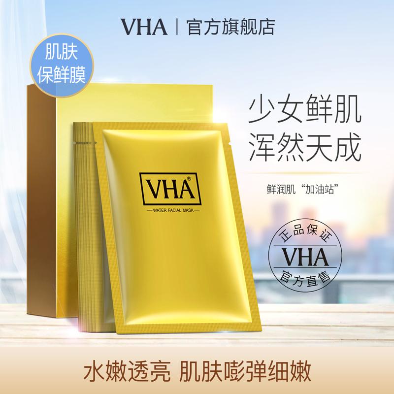 【任拍3件】VHA蚕丝胶蛋白面膜正品面部护肤护理套装
