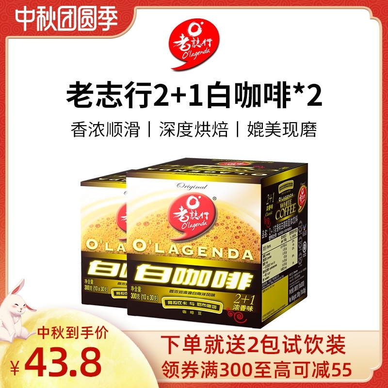 Malaysia original imported 2 + 1 Luzhou flavor instant white coffee powder 3 in 1 2 Box refreshing package