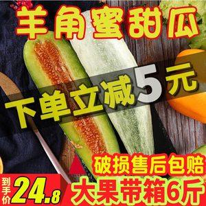 羊角蜜甜瓜新鲜当季带箱6斤脆瓜