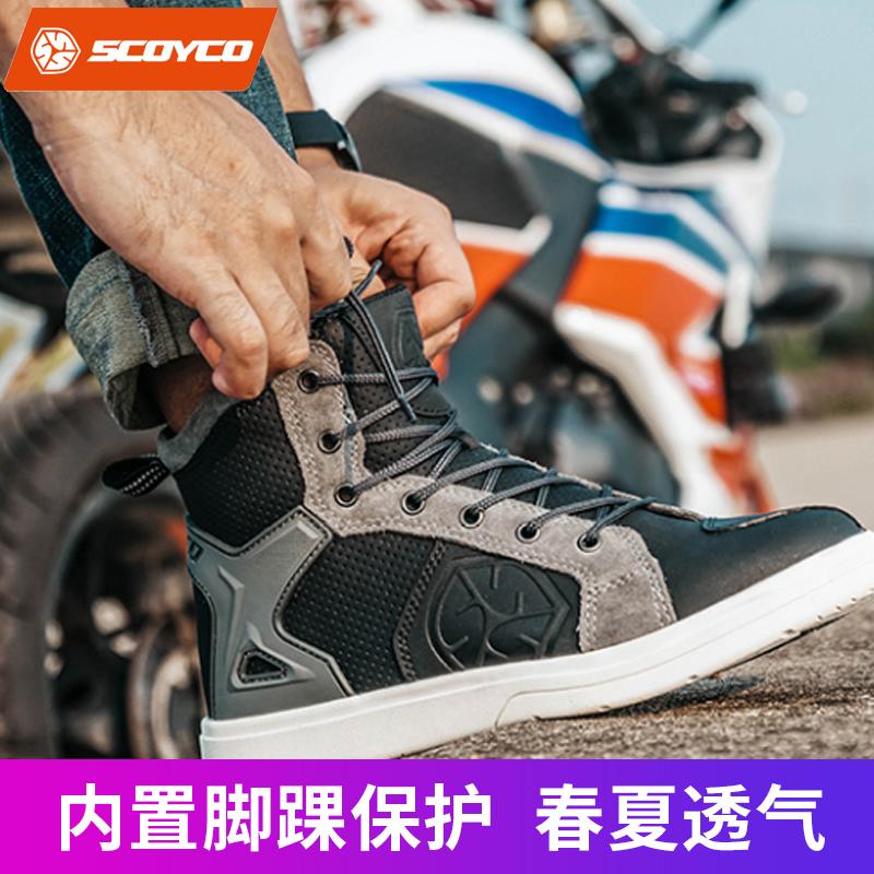 Обувь для мотоциклистов Артикул 616627575853