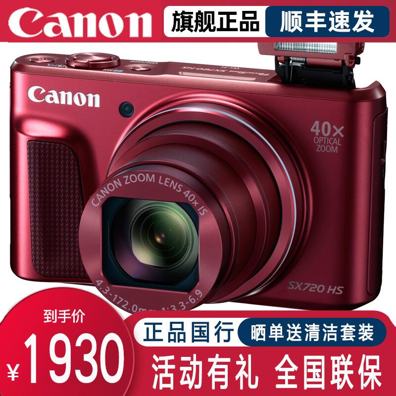 佳能PowerShot SX720HS长焦家用照相机高清旅游卡片机sx620升级款