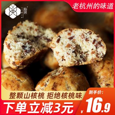 利民山核桃酥堅果小酥餅干傳統手工糕點特產網紅休閑零食小吃點心