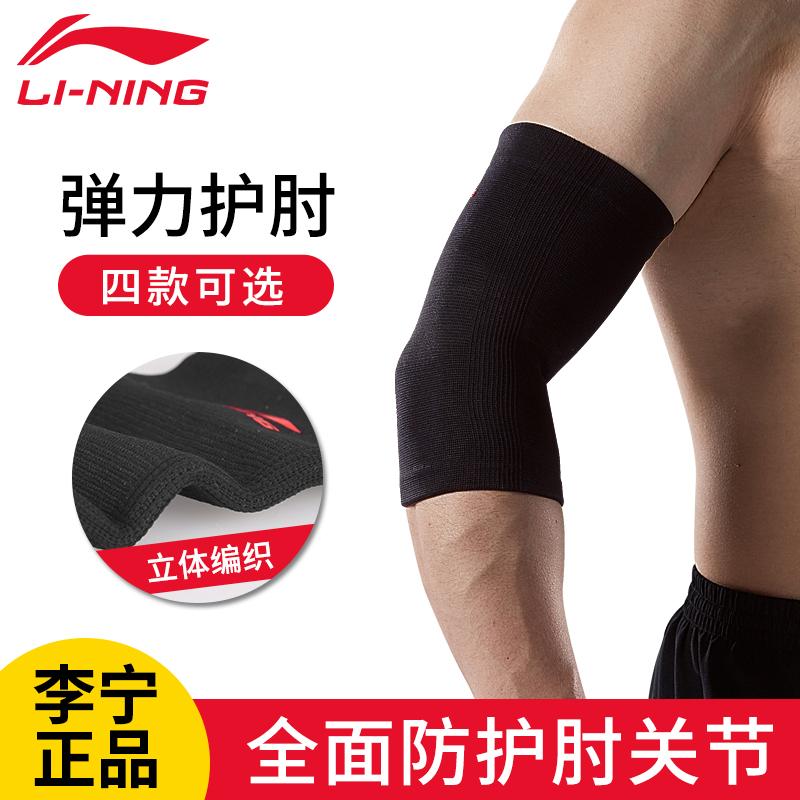 李宁运动健身护肘男女保暖关节扭伤护臂护腕薄款透气防撞护具装备