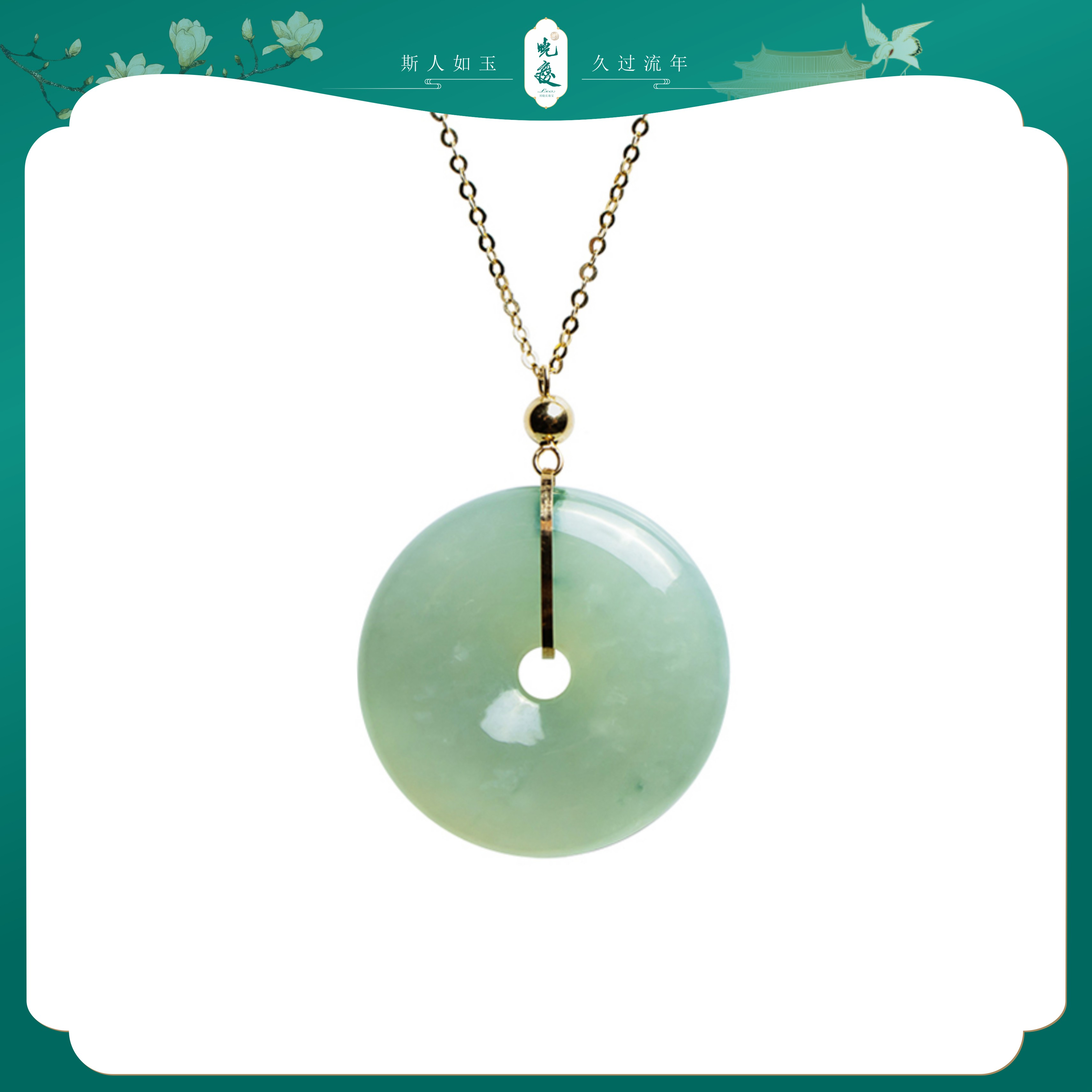 Liu Xiaoqing recommends natural A-goods jadeite ice waxy 18K Gold safety buckle necklace