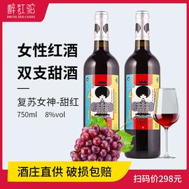 醉红驼 天山新疆葡萄酒甜型赤霞珠甜红酒女性酒干红整箱 送礼品袋图片