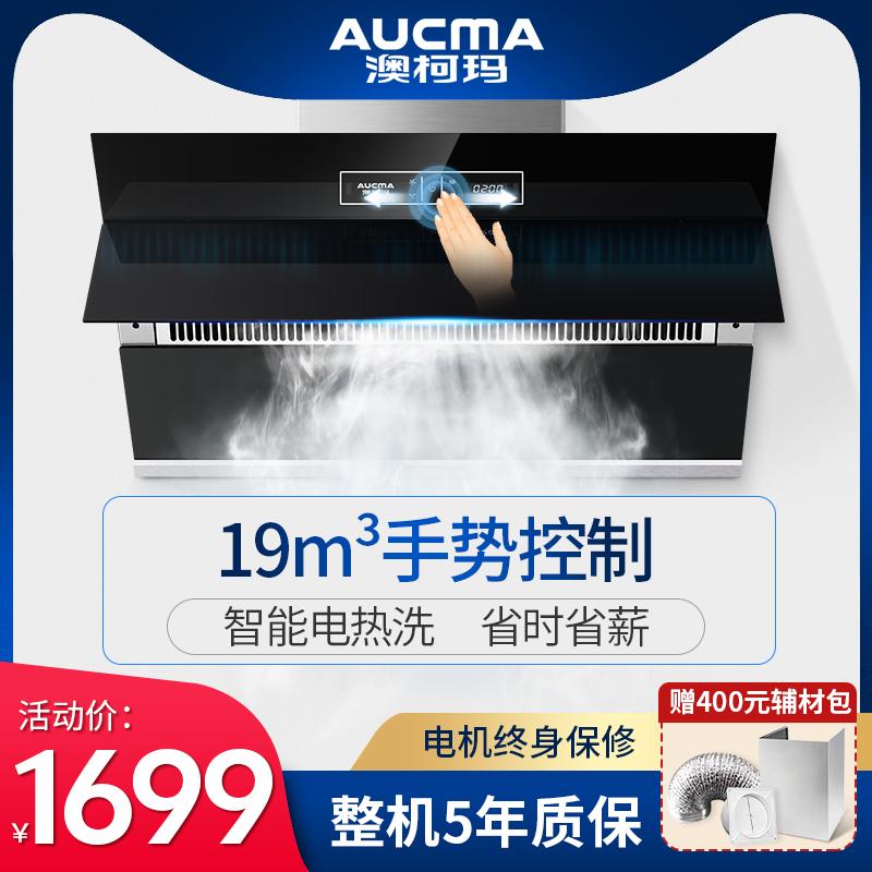 10月10日最新优惠澳柯玛抽油烟机807D侧吸式家用厨房大吸力触控手势控制自动清洗