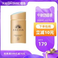 防水防晒乳霜SPF50日本进口60ml安耐晒ANESSA安热沙小金瓶