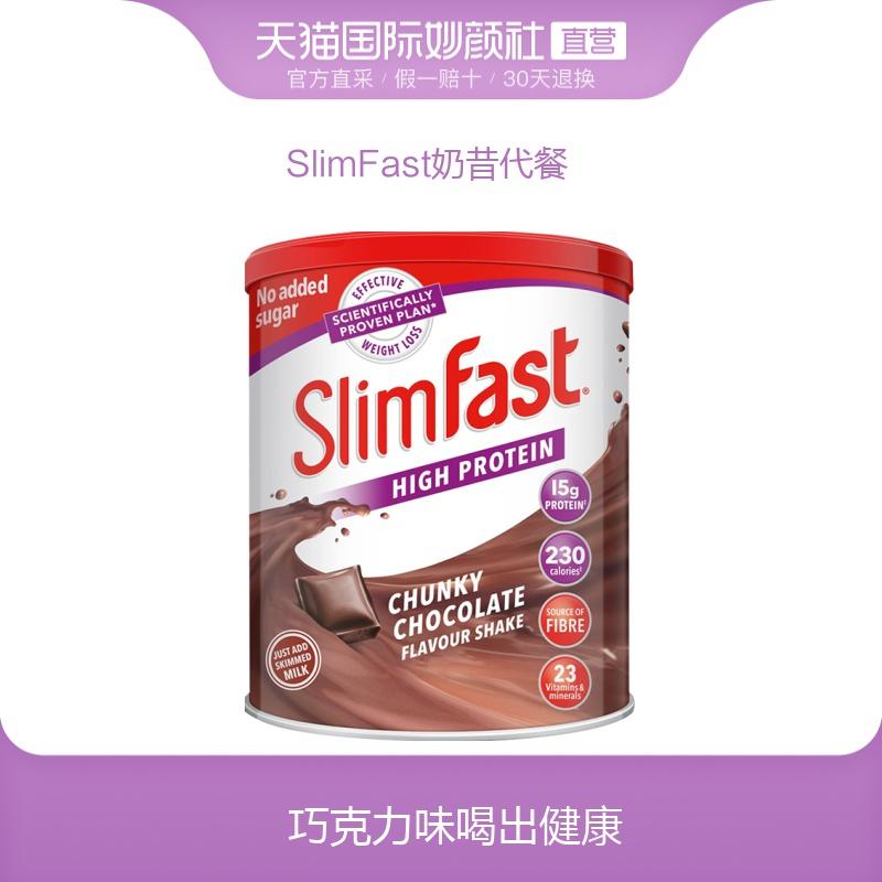 英国SlimFast进口代餐奶昔饱腹感纤体塑身多口味膳食纤维低热量饮