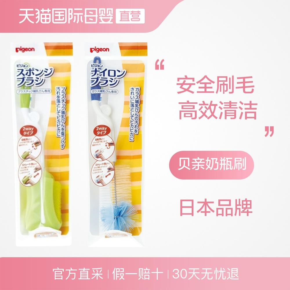 满43.00元可用1元优惠券【直营】日本贝亲进口宽口径360度旋转高效清洁奶嘴刷/奶瓶刷