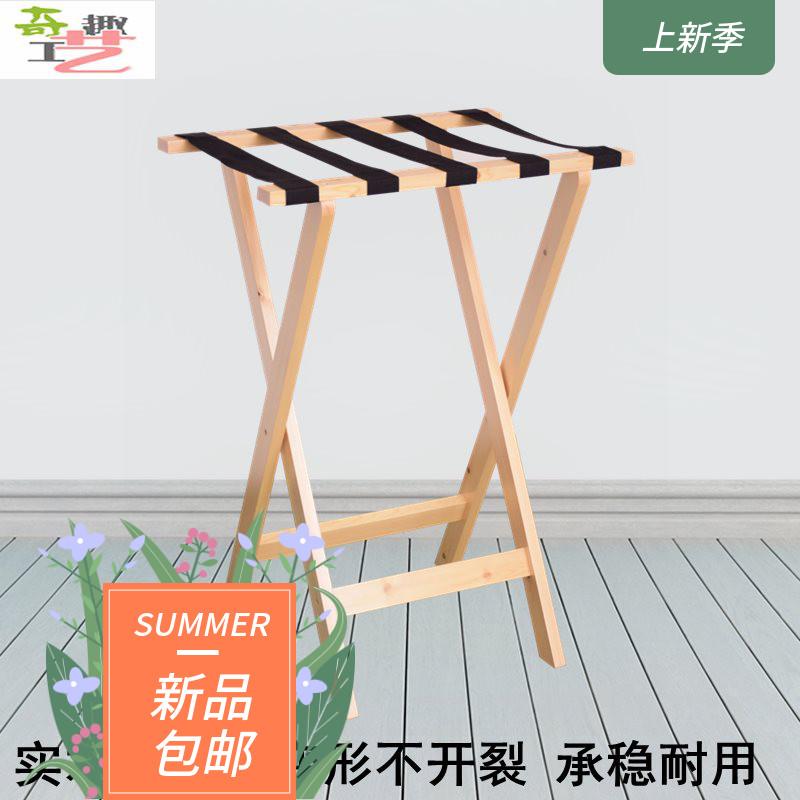 New luggage rack hotel furniture tray rack folding household restaurant floor rack solid wood goods practical