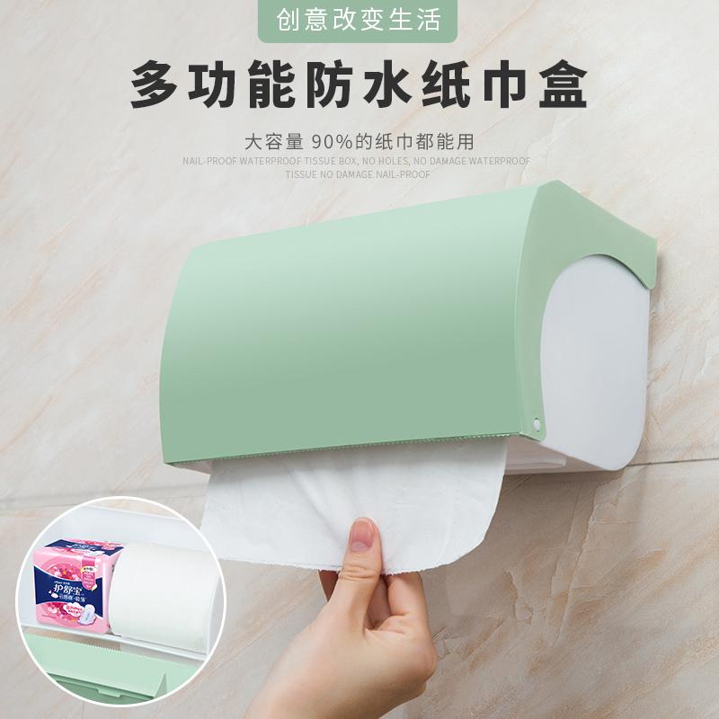 卫生间厕所纸巾盒卷纸筒防水卫浴室置物架手纸盒抽纸厕纸盒免打孔